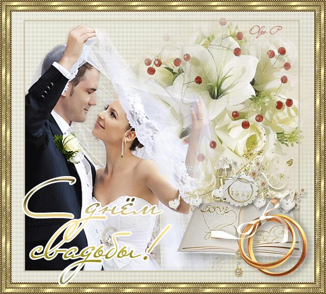 Поздравление с днем свадьбы и ссор