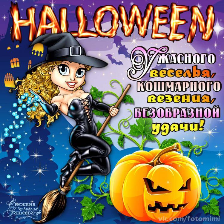 поздравления днем хэллоуин воздает