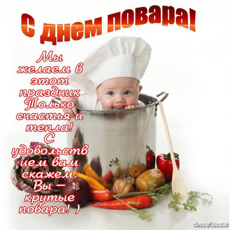 Поздравление с днем повара в открытках