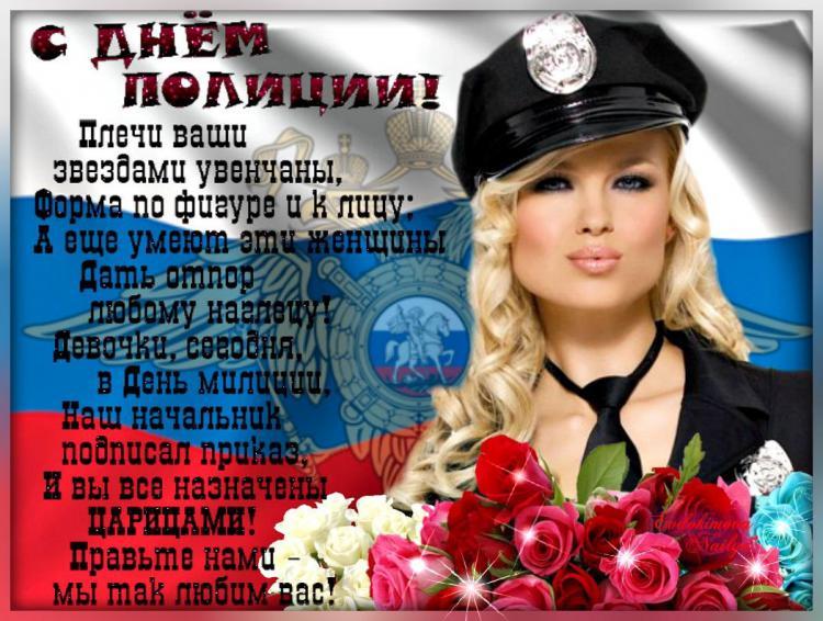 Прикольная открытка с днем милиции девушку