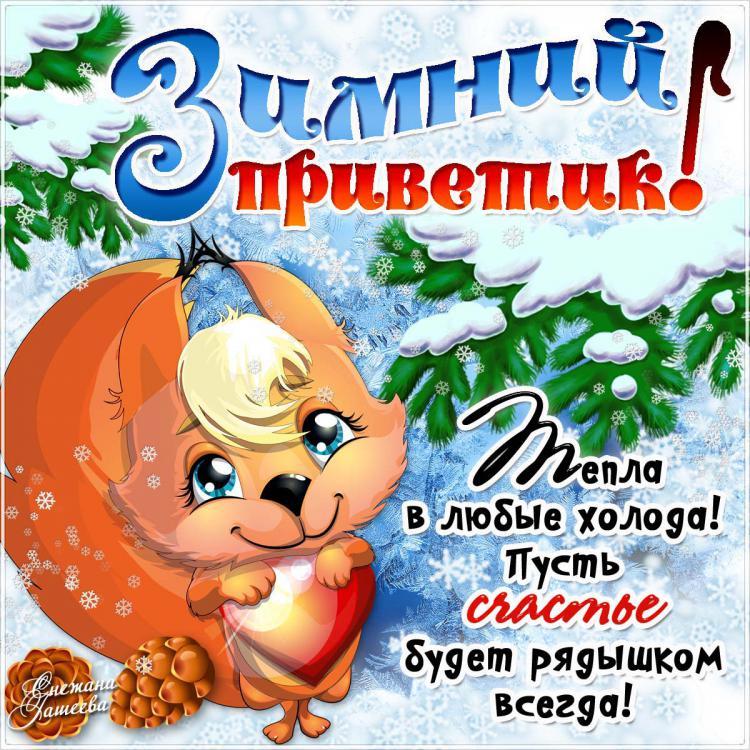 сочетает зимние картинки с пожеланием доброго привета фотографию фотошопе меню