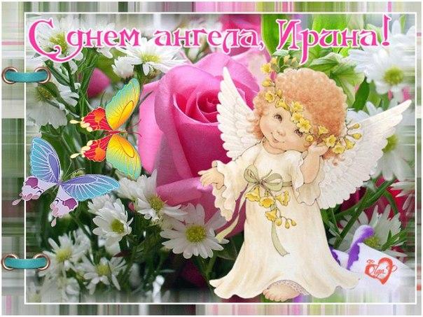 благодарю открытки м днем ангела ирины его