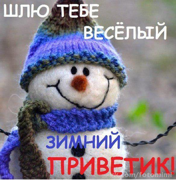 детишкам утро привет картинки зимние прикольные вот смотрю нее