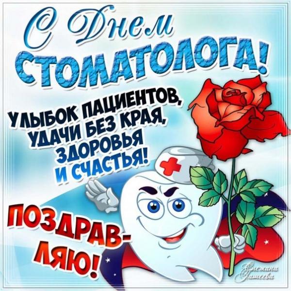 День медика поздравления для стоматолога