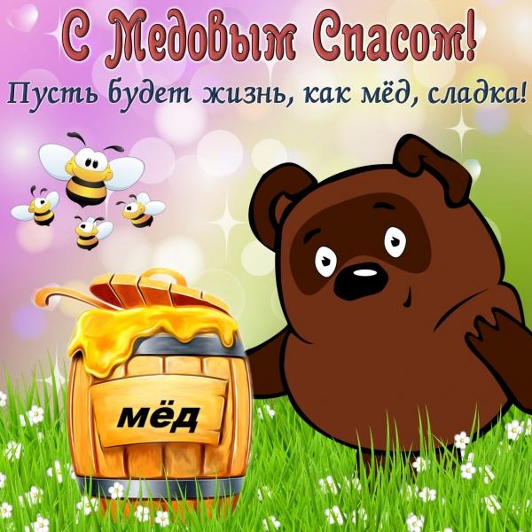 Открытка на Медовый Спас – Винни-пух с медом и пчелами ...